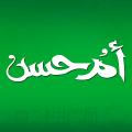 Om Hassan